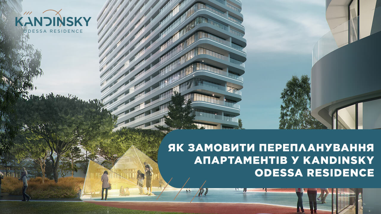 How to order redevelopment of apartments in KANDINSKY Odessa Residence?